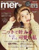 mer (メル) 2018年 12月号 [雑誌]