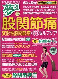 夢 21 2018年 12月号 [雑誌]