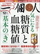 一個人 (いっこじん) 2018年 12月号 [雑誌]