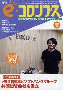 e・コロンブス 2018年 12月号 [雑誌]