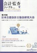 会計監査ジャーナル 2018年 12月号 [雑誌]