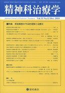 精神科治療学 33巻12号〈特集〉摂食障害の今日的理解と治療 2[雑誌]