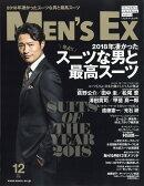 MEN'S EX (メンズ・イーエックス) 2018年 12月号 [雑誌]