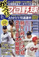 がっつり!プロ野球 vol.22 2018年 12/31号 [雑誌]