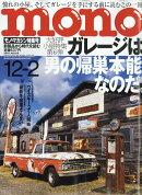 mono (モノ) マガジン 2018年 12/2号 [雑誌]