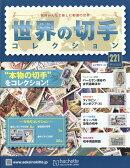 世界の切手コレクション 2018年 12/12号 [雑誌]