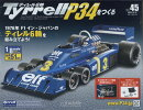 週刊Tyrrell P34をつくる 2018年 12/12号 [雑誌]