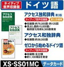 EX-word電子辞書追加コンテンツ XS-SS01MC