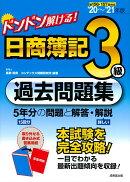 ドンドン解ける! 日商簿記3級過去問題集 '20〜'21年版
