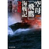 空母「飛鷹」海戦記新装版 (光人社NF文庫)