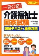 一発合格!介護福祉士国家試験図解テキスト&重要項目(2012年版)