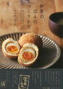 【バーゲン本】和食のぱんのつくりかた