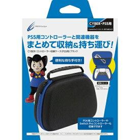 CYBER ・ コントローラー収納ケース ( PS5 用) ブラック