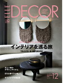 ELLE DECOR (エル・デコ) 2018年 12月号 [雑誌]