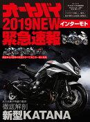 オートバイ増刊 オートバイ2019NEW インターモト緊急速報 2018年 12月号 [雑誌]