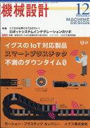 機械設計 2018年 12月号 [雑誌]