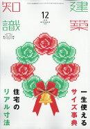 【予約】建築知識 2018年 12月号 [雑誌]