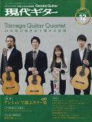 現代ギター 2018年 12月号 [雑誌]
