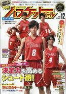 月刊 バスケットボール 2018年 12月号 [雑誌]