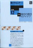 数学セミナー 2018年 12月号 [雑誌]
