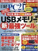 日経 PC 21 (ピーシーニジュウイチ) 2018年 12月号 [雑誌]
