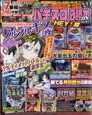 パチスロ必勝本 DX (デラックス) 2018年 12月号 [雑誌]