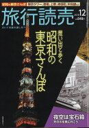旅行読売 2018年 12月号 [雑誌]
