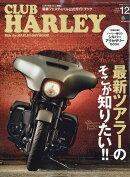 CLUB HARLEY (クラブ ハーレー) 2018年 12月号 [雑誌]