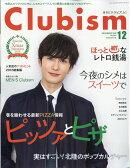 Clubism (クラビズム) 2018年 12月号 [雑誌]