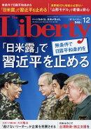 The Liberty (ザ・リバティ) 2018年 12月号 [雑誌]