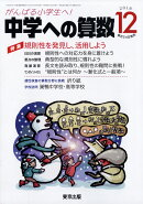 中学への算数 2018年 12月号 [雑誌]