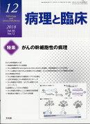 病理と臨床 2018年 12月号 [雑誌]