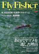 Fly Fisher (フライフィッシャー) 2018年 12月号 [雑誌]