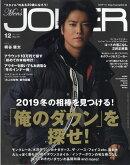 Men's JOKER (メンズ ジョーカー) 2018年 12月号 [雑誌]
