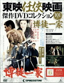 隔週刊 東映任侠映画傑作DVDコレクション 2018年 12/4号 [雑誌]