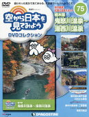 隔週刊 空から日本を見てみようDVDコレクション 2018年 12/11号 [雑誌]