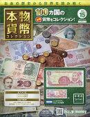 週刊 本物の貨幣コレクション 2018年 12/19号 [雑誌]