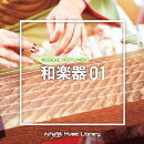NTVM Music Library 楽器編 和楽器01