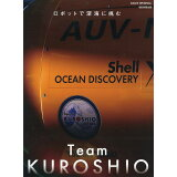 Team KUROSHIO ロボットで深海に挑む (ASAHI ORIGINAL)