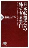 日本転覆テロの怖すぎる手口 (PHP新書)