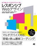 HTML5+CSS3でつくる!レスポンシブWebデザイン