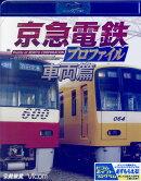 BD>京急電鉄プロファイル〜京浜急行電鉄全線87.0km〜 車両篇