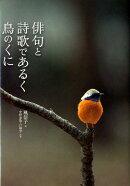 俳句と詩歌であるく鳥のくに
