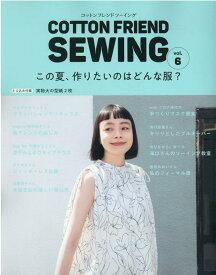 COTTON FRIEND SEWING(vol.6) (レディブティックシリーズ)