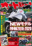 オートバイ 2018年 12月号 [雑誌]
