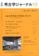 考古学ジャーナル 2018年 12月号 [雑誌]