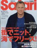 Safari (サファリ) 2018年 12月号 [雑誌]
