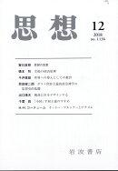 思想 2018年 12月号 [雑誌]