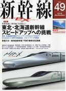 新幹線 EX (エクスプローラ) 2018年 12月号 [雑誌]