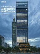 新建築別冊 TAIPEI NANSHAN PLAZA ARCHITECT'S DIARY2012-2018 三菱地所設 2018年 12月号 [雑誌]